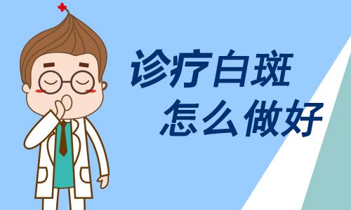 万宁白癜风医院:局限型白癜风需要注意什么