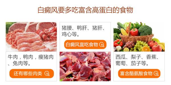 儋州白癜风病人能吃鸡肉吗?