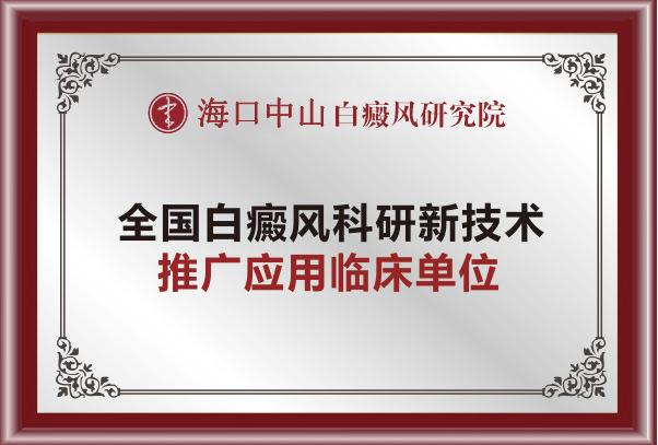 汇京都医院名医专家 创专业、专研老牌中山