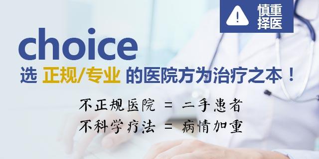 治白癜风,选皮肤科医院还是白癜风专科医院