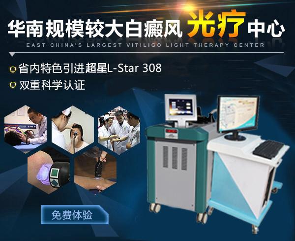 【公益】2018京琼白癜风公益会诊 高援助5000元