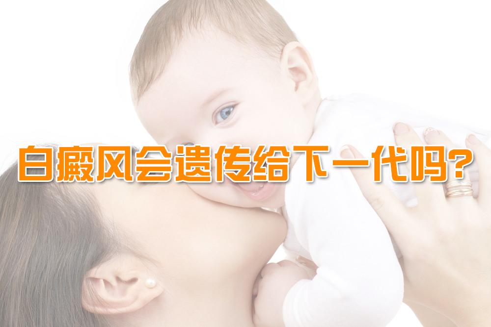 琼中孕妇妈妈得了白癜风有什么危害