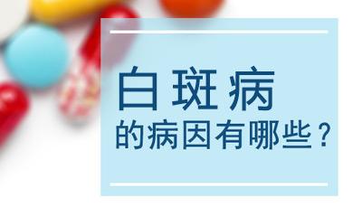 琼中白癜风医院:说一说白癜风的前期病因