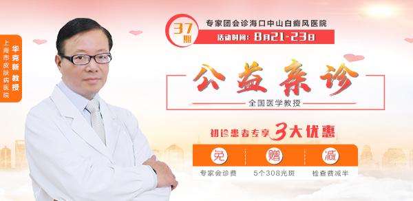 【公益】——特邀上海市皮肤病医院皮肤科华克