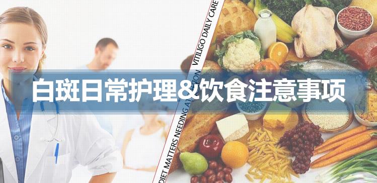 儋州白癜风有什么东西不能吃吗