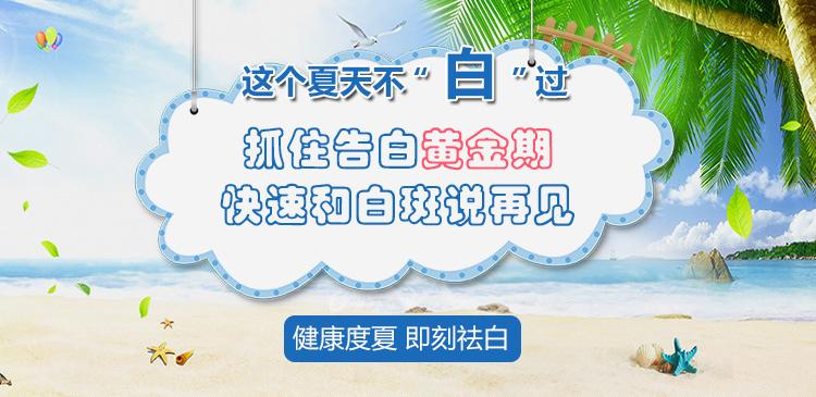 8月1日—31日海口白癜风医院开启青少儿白癜风