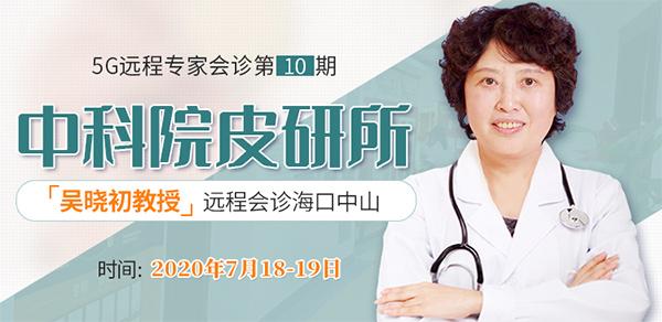 7.18-19日中科院皮研所吴晓初教授远程会诊活动即将开始